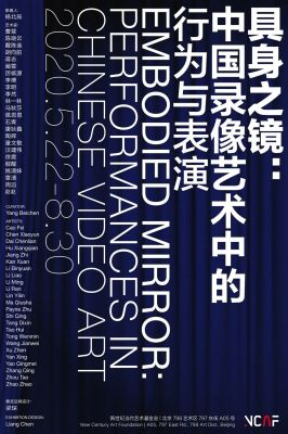 EMBODIED MIRROR - PERFORMANCES IN CHINESE VIDEO ART (group) @ARTLINKART, exhibition poster
