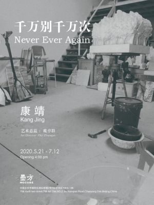 KANG JING - NEVER EVER AGAIN (solo) @ARTLINKART, exhibition poster