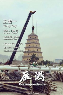 CORRESPONDENCE 雁鸿 (YAN HONG) (solo) @ARTLINKART, exhibition poster