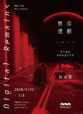 QIAN HONGLIN - DIGITAL REMAINS (solo) @ARTLINKART, exhibition poster