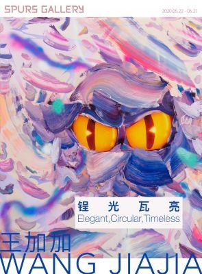 王加加个展——锃光瓦亮 (个展) @ARTLINKART展览海报