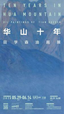 华山十年——田学森油画展 (个展) @ARTLINKART展览海报