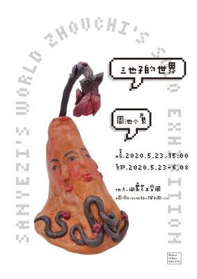 三也子的世界——周池个展 (个展) @ARTLINKART展览海报