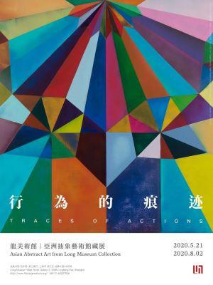 行为的痕迹——龙美术馆亚洲抽象艺术馆藏展 (群展) @ARTLINKART展览海报