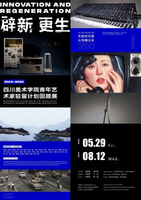 辟新·更生——四川美术学院青年艺术家驻留计划回顾展 (群展) @ARTLINKART展览海报