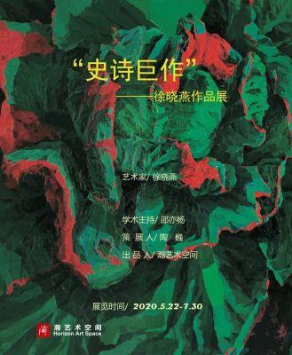 史诗巨作——徐晓燕作品展 (个展) @ARTLINKART展览海报