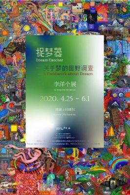 DREAM CATCHER - A FIELDWORK ABOUT DREAM (solo) @ARTLINKART, exhibition poster