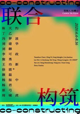 联合构筑 (群展) @ARTLINKART展览海报