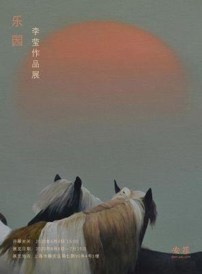 乐园——李莹作品展 (个展) @ARTLINKART展览海报