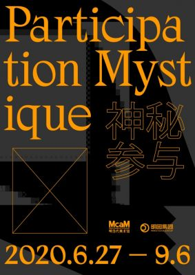 PARTICIPATION MYSTIQUE (group) @ARTLINKART, exhibition poster