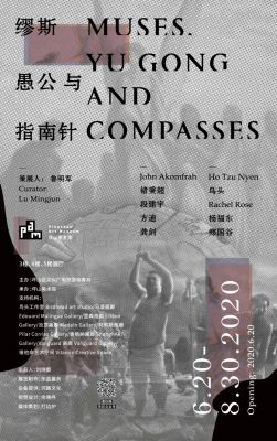 MUSES, YU GONG AND COMPASSES (group) @ARTLINKART, exhibition poster