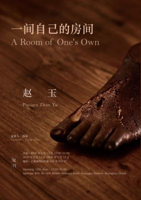 A ROOM OF ONE'S OWN - ZHAO YU (solo) @ARTLINKART, exhibition poster