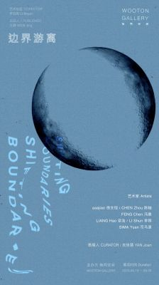 SHIFTING  BOUNDARIES (group) @ARTLINKART, exhibition poster