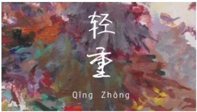 QīNG ZHòNG - CHEN QIANG X HUANG YUANQING  DUO EXHIBITION (solo) @ARTLINKART, exhibition poster