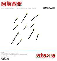 ATAXIA - A SOLO PROJECT BY LIU DONGXU (solo) @ARTLINKART, exhibition poster
