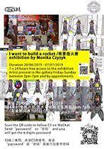 "OPEN STUDIO MONIKA CZYZYK - ""I WANT TO BUILD A ROCKET"" (solo) @ARTLINKART, exhibition poster"