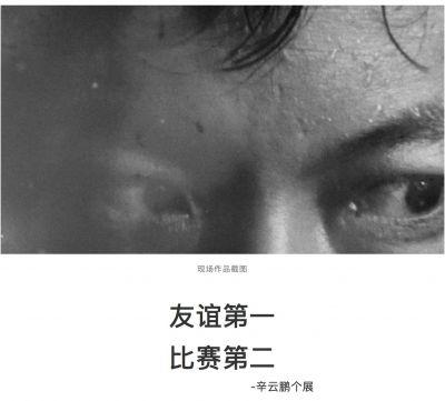 友谊第一 比赛第二——辛云鹏个展 (个展) @ARTLINKART展览海报
