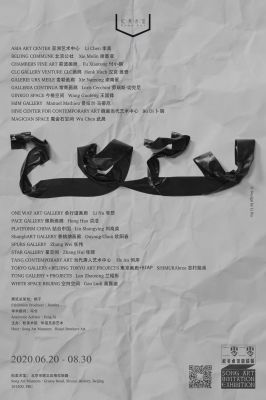 2020 – SONG ART INVITATION EXHIBITION (group) @ARTLINKART, exhibition poster