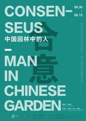 合意——中国园林中的人 (群展) @ARTLINKART展览海报