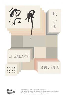 张小黎——黎界 (个展) @ARTLINKART展览海报