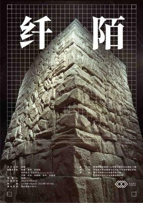 纤陌·纤维艺术群展 (群展) @ARTLINKART展览海报