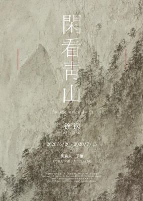 XU GANG - THE MOUNTAINS A WAIT (solo) @ARTLINKART, exhibition poster