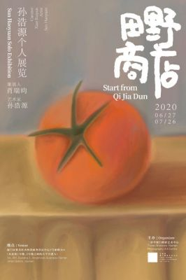 SUN HAOYUAN SOLO EXHIBITION - START FROM QI JIA DUN (solo) @ARTLINKART, exhibition poster