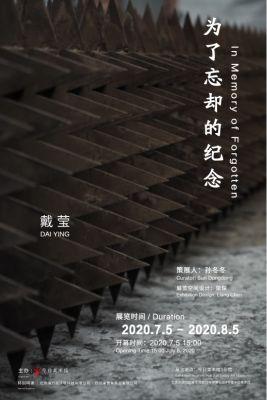 戴莹——为了忘却的纪念即将开幕 (个展) @ARTLINKART展览海报