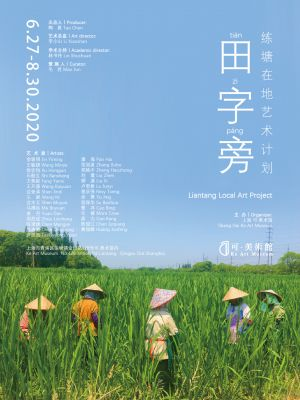 TIAN ZI PANG - LIANTANG LOCAL ART PROJECT (group) @ARTLINKART, exhibition poster