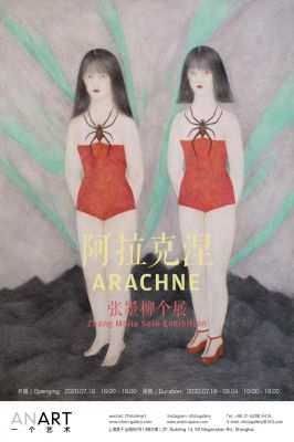 阿拉克涅——张墨柳个展 (个展) @ARTLINKART展览海报