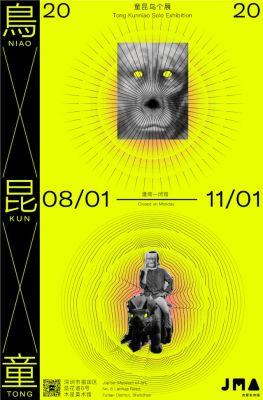 童昆鸟个展——鸟X昆X童 (个展) @ARTLINKART展览海报