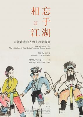 GONE WITH THE TALE - THE COLLECTION OF ZHU XINJIAN'S DRAMA-THEMED WORKS (solo) @ARTLINKART, exhibition poster