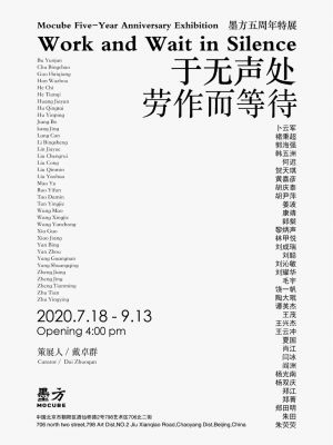 WORK AND WAIT IN SILENCE - MOCUBE FIVE-YEAR ANNIVERSARY EXHIBITION (group) @ARTLINKART, exhibition poster