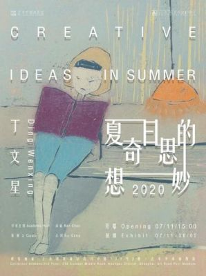 DING WENXING - CREATLVE IDEAS IN SUMMER (solo) @ARTLINKART, exhibition poster