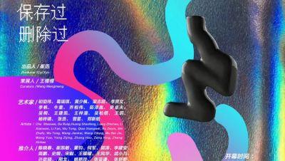 建构过,保存过,删除过 (群展) @ARTLINKART展览海报