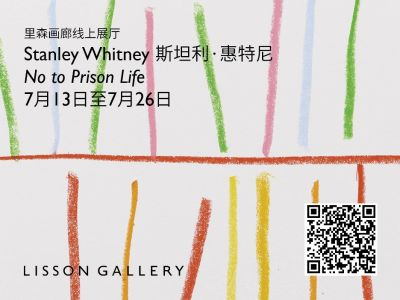 STANLEY WHITNEY - NO TO PRISON LIFE (solo) @ARTLINKART, exhibition poster