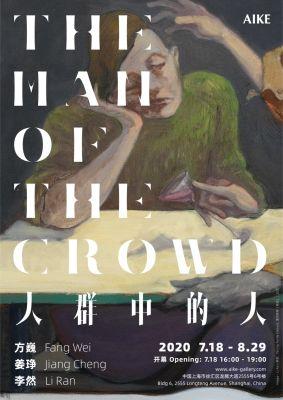 人群中的人 (群展) @ARTLINKART展览海报