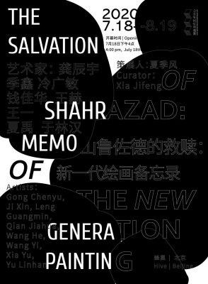 THE SALVATION OF SHAHRAZAD - MEMO OF THE NEW GENERATION PAINTING (group) @ARTLINKART, exhibition poster