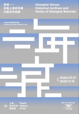 SHANGHAI WAVES HISTORICAL ARCHIVES AND WORKS OF SHANGHAI BIENNALE (group) @ARTLINKART, exhibition poster