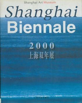 THE 3RD SHANGHAI BIENNALE - SPIRIT OF SHANGHAI (intl event) @ARTLINKART, exhibition poster