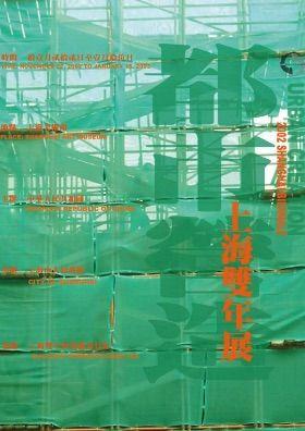 THE 4TH SHANGHAI BIENNALE - URBAN CREATION (intl event) @ARTLINKART, exhibition poster