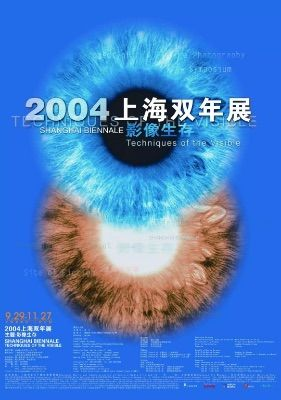THE 5TH SHANGHAI BIENNALE -TECHNIQUES OF THE VISIBLE (intl event) @ARTLINKART, exhibition poster