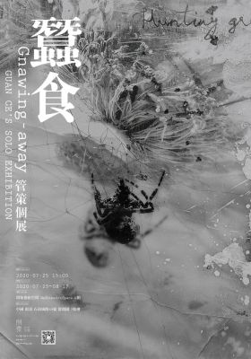 GNAWING - AWAY - GUAN CE'S SOLO EXHIBITION (solo) @ARTLINKART, exhibition poster