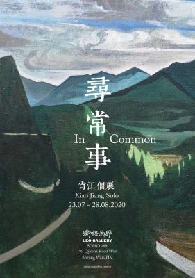 IN COMMON - XIAO JIANG (solo) @ARTLINKART, exhibition poster