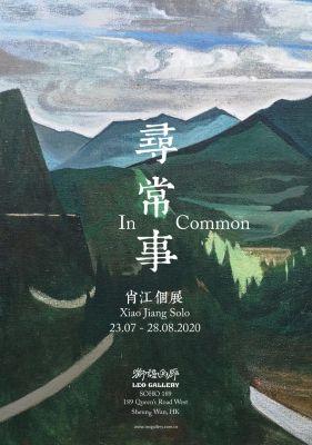肖江的个人展览——寻常事 (个展) @ARTLINKART展览海报