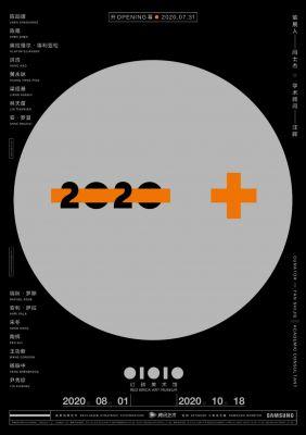 2020+ (群展) @ARTLINKART展览海报