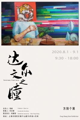 FANG XIANG SOLO EXHIBITION - EVOLUTIONARY VISUALIZATION (solo) @ARTLINKART, exhibition poster