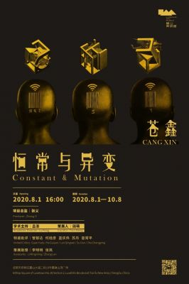 CONSTANT & MUTATION - CANG XIN SOLO EXHIBITION (solo) @ARTLINKART, exhibition poster