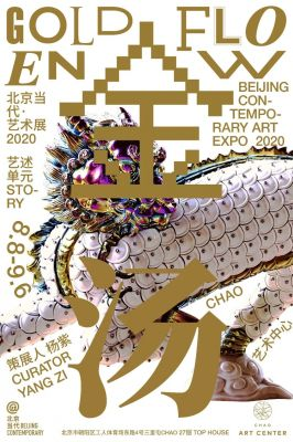 金汤——北京当代·艺术展2020  艺述单元 (群展) @ARTLINKART展览海报