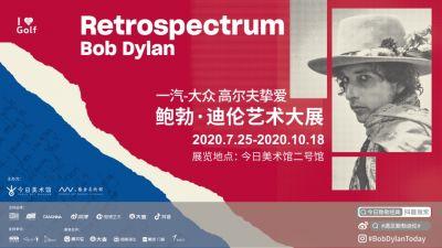 一汽-大众 高尔夫挚爱——鲍勃·迪伦艺术大展 (个展) @ARTLINKART展览海报